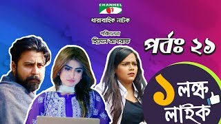 Download Ek Lokkho Like | এক লক্ষ লাইক | Episode 21 | Drama Serial | Afran Nisho | Shokh | Channel i TV Video