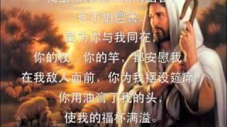 Download 耶和华是爱 (诗篇二十三篇) Lord is Love (Psalms 23) Video