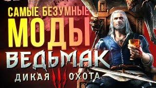 Download САМЫЕ БЕЗУМНЫЕ МОДЫ The Witcher 3 / Ведьмак 3: Дикая Охота Video