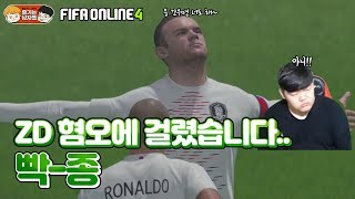 Download 피파4 ZD혐오에 걸렸습니다.. 빡종해버렸다 ㅎㅎ Video