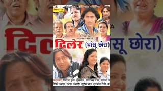 Download Diler Dhasu Chhora | दिलेर धांसू छोरा | Haryanvi Full Movies | Video