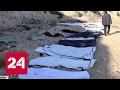 Download Беженцы тонут сотнями на пути в Европу Video