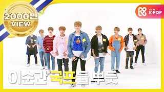 Download (Weekly Idol EP.315) WANNA ONE Random play dance FULL ver. [워너원 랜덤 플레이 댄스 풀버젼] Video