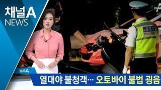 Download 열대야 불청객 잡아라…오토바이 불법 굉음 Video