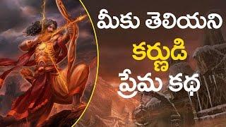 Download మీకు తెలియని కర్ణుడి ప్రేమ కథ | Karna's Love story | Mahabharata Secret Stories | YOYO TV Video