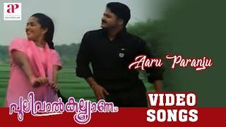 Download Malayalam Movie | Pulival Kalyanam Malayalam Movie | Aaru Paranju Song | Malayalam Movie Song Video