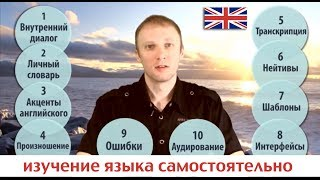 Download Методика изучения языка самостоятельно (советы-секреты 1-10) Video