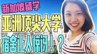 Download 亞洲頂尖大學的宿舍讓人超驚訝!新加坡南大NTU|跟國內相差太多了吧!? Video