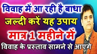 Download लड़के की शीग्र शादी के उपाय | ladke ki jaldi shaadi ki upay| Remedy for timely marriage. for boy. Video