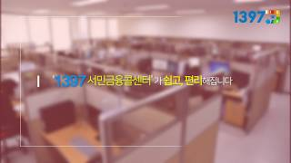 Download 맞춤대출서비스 서민금융진흥원 고객상담부 Video