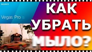 Download Настройка SONY VEGAS PRO 13 Video
