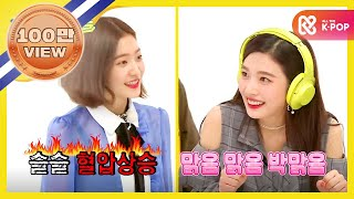 Download (Weekly Idol EP.331) what? I can not hear well?! [ 고요속의 아무말 대잔치] Video