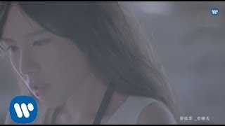 Download 王詩安 Diana Wang - 愛存在 Love Still Exists (華納official 高畫質HD官方完整版MV) Video