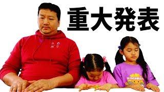 Download HIMAWARIちゃんねるから重大なお知らせです!!!himawari-CH Video