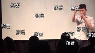Download 鋼鋼脫口秀-【矛盾第三運動定律】 Video