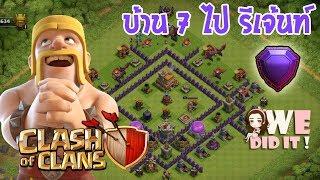 Download บ้าน 7 ไปรีเจ้นท์ ? ใช้สูตรปล้นอะไร จัดบ้านแบบไหน [Clans of clans] Video