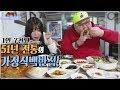 Download 51년 전통의 가정식백반집! [명월집] 집밥이 그리울 땐 1인 7천원 가성비짱! 신포국제시장 먹방 [나름이와] Mukbang Eating show Video