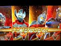 Download 【英雄と息子】タイガ×ゼロ×タロウ×セブン[リクエストプレイ]バディチェンジ◆ウルトラマンフュージョンファイト #023『小さな英雄』★×5 Ultraman Fusion Fight Video