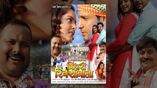Download Bihari Rikshawala   बिहारी रिक्शावाला   Bhojpuri Full Movies   Lattest Film   Hottest Anjana Singh Video