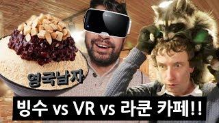 Download 한국의 이색카페 가보고 깜짝 놀라는 외국인들! (VR + 너구리 + 낮잠!?) Video