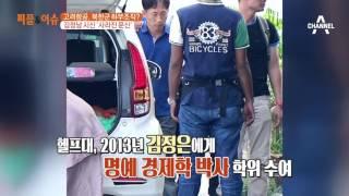 Download 고려항공, 북한군 하부조직? 김정남 시신, 사라진 문신 Video