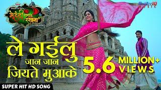 Download Le Gailu Jan Jan Jiyate Muake - ले गईलु जान जान जियते मुआके | Bhojpuri Romantic Full Song Video