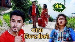 Download खुइली पोइल गएपछि माकुरी भए पागल II यात्रा जिन्दगीको... II New Nepali Short Movie 2076 Video