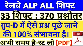 Download RAILWAY ALP ALL SHIFT 370 QUESTIONS || Railway Group D Most Important Questions || ALP All Shift GK Video