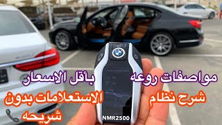 Download عروض المارد BMW 2018 . 2019 الاسعار تبدا من 225 الف درهم بمواصفات روعه Video
