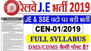 Download Railway JE Recruitment 2019 Full Syllabus & Strategy | Railway JE Official Syllabus Video