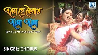 Download Eso He Boishakh Esho Esho | Rabindra Sangeet | Full HD Video Video