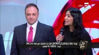 Download كل يوم - افتتاح اون لايف وتقديم عمرو اديب لمذيعيها Video
