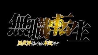 Download TVアニメ『無職転生 ~異世界行ったら本気だす』ティザーPV<2020年放送決定> Video