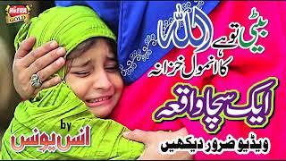 Download जो लोग बेटी से नहीं प्यार करते वह इस नात को सुने रोना आ जाएगा Video