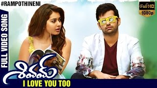 Download I Love You Too Full Video Song | Shivam Telugu Movie| Ram Pothineni | Raashi Khanna| Devi Sri Prasad Video