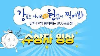 Download [감자TV UCC공모전] 1등 수상작, 해외여행, No! No! 난 강원도 간다! Video