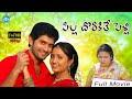 Download Pilla Dorikithe Pelli Full Movie | Baladitya, Geeta Singh, Ravali | Vijayakrishna | Bhole Savali Video