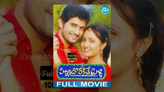 Download Pilla Dorikithe Pelli Full Movie | Baladitya, Geeta Singh, Ravali | Vijayakrishna | Bhole Savali Video