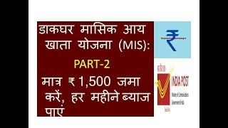 Download डाकघर मासिक आय खाता योजना (MIS)की पूरी जानकारी; Post Office Monthly Income Scheme Video