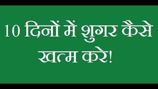 Download How to Control Sugar/Diabetes at home in hindi |diabetic diet |low blood sugar |diabetes diet Video