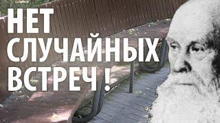 Download НЕТ случайных встреч! - Пестов Video