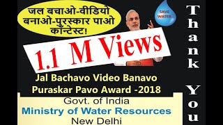 Download National Award - Rain Water Harvesting & Borewell Rejuvination - Jal Bachao Video Banao Puraskar Pao Video