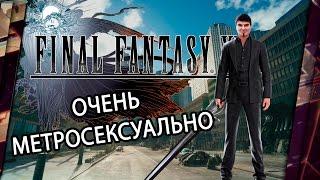 Download FINAL FANTASY XV - ОБЗОР. ОЧЕНЬ... МЕТРОСЕКСУАЛЬНО? Video