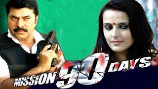 Download MISSION 90 DAYS | Malayalam Full Movie | Full HD 1080 | New Malayalam Movie Video
