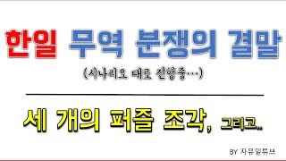 Download 한일 무역 분쟁의 결말, 한국의 선택이 결과를 바꾼다? Video