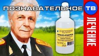 Download Что лечит перекись водорода (Познавательное ТВ, Иван Неумывакин) Video
