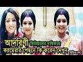 Download ক্যামেরার পেছনে একি করলেন আদরিণী? Sudipta Roy 'Adorini' Behind The Scenes (Off-Camera) Video