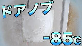 Download 【冷凍】家のドアノブが−85℃ドッキリ Video