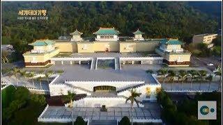 Download 타이완 국립고궁박물원, 고대 중국 황실의 최고급 유물들 Video