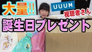 Download 超大量!超豪華!UUUMと視聴者さんからいただいた誕生日プレゼント全部開封!!みんな本当にありがとう♡【しほりみチャンネル】 Video